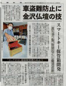 北国新聞記事